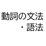 動詞の文法・語法100問クイズ!