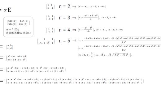 二次正方行列の累乗が単位行列のスカラー倍になる