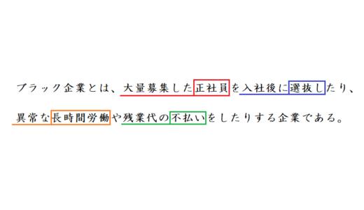 日本語の書き方!可読性を意識しよう